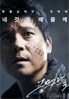 Gong-mo-ja-deul - South Korean Movie Poster (xs thumbnail)