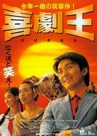 Hei kek ji wong - Japanese Movie Poster (xs thumbnail)