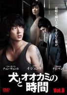 """Gaewa neukdaeui sigan"" - Japanese Movie Cover (xs thumbnail)"