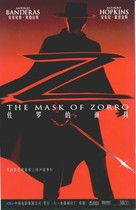 The Mask Of Zorro - Chinese Movie Poster (xs thumbnail)