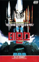 Demoni - South Korean Movie Cover (xs thumbnail)