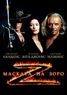 The Mask Of Zorro - Bulgarian DVD cover (xs thumbnail)