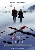 The X Files: I Want to Believe - Taiwanese Movie Poster (xs thumbnail)