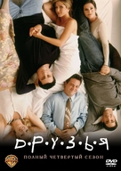 """Friends"" - Russian DVD cover (xs thumbnail)"