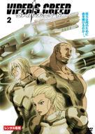 """Viper's Creed"" - Japanese DVD cover (xs thumbnail)"