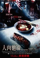 Cheuuat gaawn chim - Taiwanese Movie Poster (xs thumbnail)