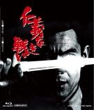 Jingi naki tatakai - Japanese Blu-Ray cover (xs thumbnail)