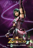 Saint Seiya: Legend of Sanctuary - Italian Movie Poster (xs thumbnail)