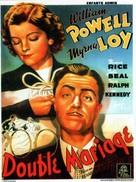 Double Wedding - Belgian Movie Poster (xs thumbnail)
