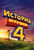 Toy Story 4 - Russian Movie Cover (xs thumbnail)