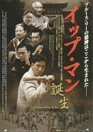 Yip Man chinchyun - Japanese Movie Poster (xs thumbnail)