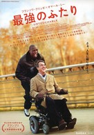Intouchables - Japanese Movie Poster (xs thumbnail)