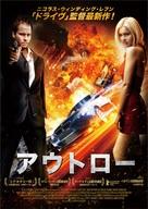Svartur á leik - Japanese Movie Poster (xs thumbnail)