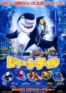 Shark Tale - Japanese Movie Poster (xs thumbnail)