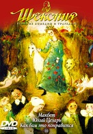 """""""Shakespeare: The Animated Tales"""" - Russian DVD cover (xs thumbnail)"""