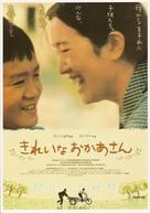 Piao liang ma ma - Japanese poster (xs thumbnail)
