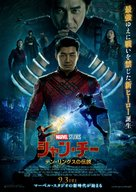 Shang-Chi and the Legend of the Ten Rings - Japanese Movie Poster (xs thumbnail)