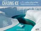 Chasing Ice - British Movie Poster (xs thumbnail)
