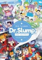 """Dokutaa Suranpu Arale-chan"" - Spanish DVD movie cover (xs thumbnail)"