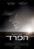The Mule - Israeli Movie Poster (xs thumbnail)