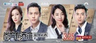 """""""Only Side by Side with You"""" - Chinese Movie Poster (xs thumbnail)"""