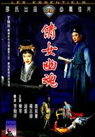 Ching nu yu hun - Hong Kong Movie Cover (xs thumbnail)