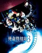 Final Destination 3 - Taiwanese Movie Cover (xs thumbnail)