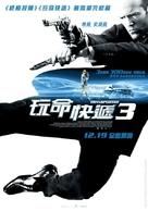 Transporter 3 - Taiwanese Movie Poster (xs thumbnail)