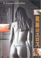 La femme défendue - Japanese Movie Poster (xs thumbnail)