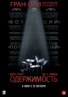 Whiplash - Russian Movie Poster (xs thumbnail)