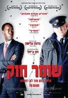 The Guard - Israeli Movie Poster (xs thumbnail)