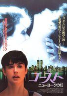 Ghost - Japanese Movie Poster (xs thumbnail)