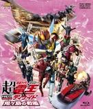 Gekijô ban Chô Kamen raidâ den'ô & Dikeido Neo generêshonzu onigashima no senkan - Japanese Movie Cover (xs thumbnail)