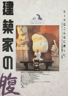 The Belly of an Architect - Japanese Movie Poster (xs thumbnail)