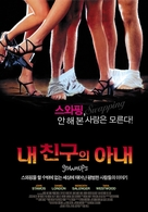 My Best Friend's Wife - South Korean Movie Poster (xs thumbnail)