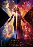 Dark Phoenix - Russian Movie Poster (xs thumbnail)