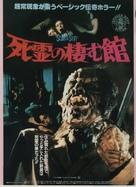 Scared Stiff - Japanese Movie Poster (xs thumbnail)