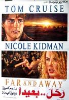 Far and Away - Egyptian Movie Poster (xs thumbnail)