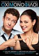 Friends with Benefits - Greek DVD movie cover (xs thumbnail)