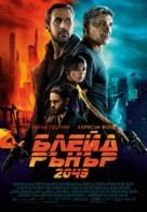 Blade Runner 2049 - Bulgarian Movie Poster (xs thumbnail)