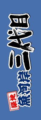 Tsukiji uogashi sandaime - Japanese Logo (xs thumbnail)