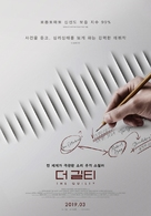 Den skyldige - South Korean Movie Poster (xs thumbnail)