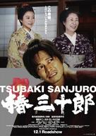 Tsubaki Sanjûrô - Japanese poster (xs thumbnail)