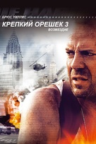 Die Hard: With a Vengeance - Russian DVD movie cover (xs thumbnail)