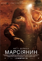 The Martian - Ukrainian Movie Poster (xs thumbnail)