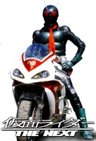 Kamen Rider the Next - Japanese Movie Poster (xs thumbnail)