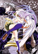 """Tenjho tenge"" - Japanese Movie Poster (xs thumbnail)"