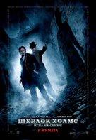 Sherlock Holmes: A Game of Shadows - Bulgarian Movie Poster (xs thumbnail)