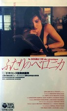 La double vie de Véronique - Japanese Movie Cover (xs thumbnail)