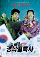 Gwangbokjeol teuksa - South Korean Movie Poster (xs thumbnail)